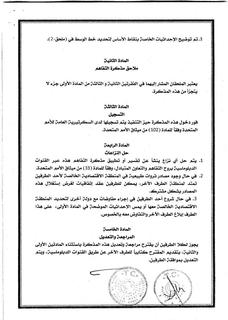 Full text of Turkey-Libya maritime agreement revealed 9