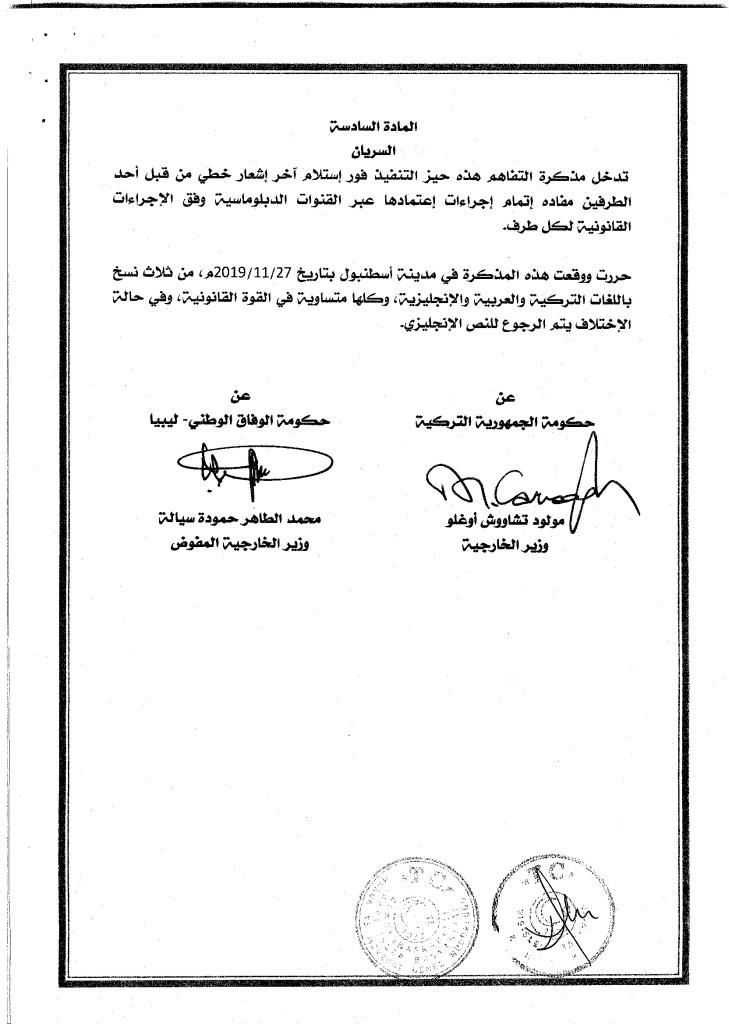 Full text of Turkey-Libya maritime agreement revealed 8