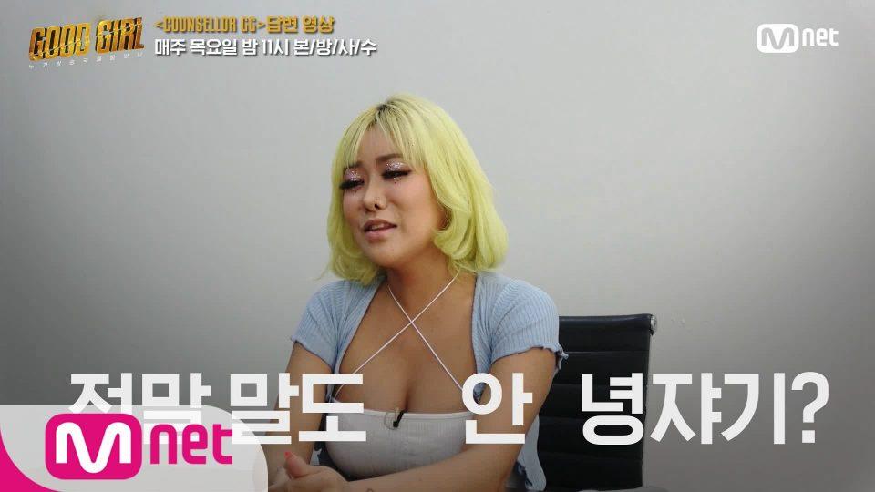[굿걸] COUNSELLOR GG I 퀸 와사비(QUEEN WASABII)