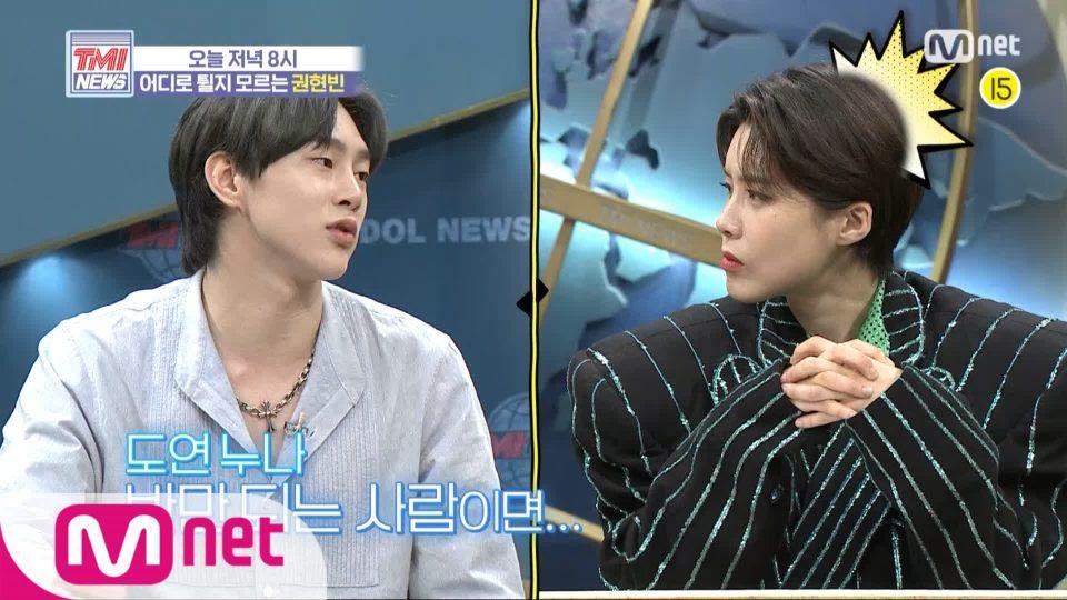 [선공개] TMI 특종! 권현빈의 이상형은 이 분이다?!