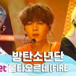 [여름 완전 정복] 방탄소년단 - 불타오르네(FIRE)