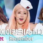 [여름 완전 정복] 에이핑크(Apink) - Remember