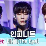 [여름 완전 정복] 인피니트 - 태풍(The Eye)
