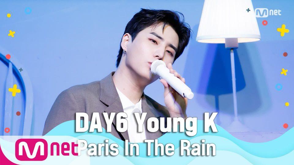 [여름 완전 정복] DAY6 Young K - Paris In The Rain
