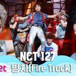 [여름 완전 정복] NCT 127 - 소방차(Fire Truck)
