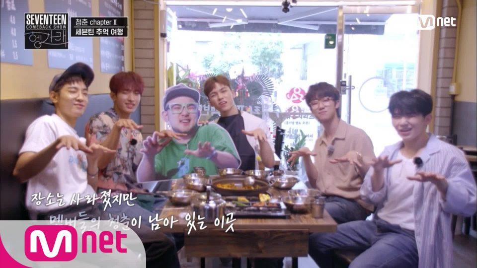 [청춘 Chapter 2] 세븐틴의 추억 여행 1탄 | 세븐틴 컴백쇼 [헹가래]