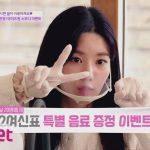 [최종회] 'ONLY 20살 20명' 12여신표 특별 음료 증정 이벤트!