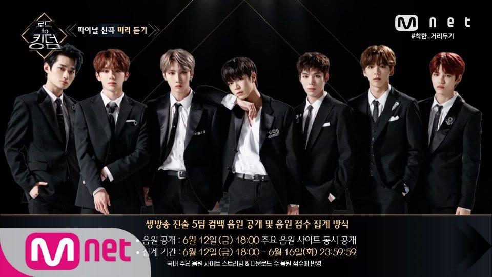 **최초공개** 파이널 신곡 미리듣기 ♪ 내일(12일) 오후 6시 음원 발매