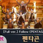 [풀버전] ♬ Follow(PENTAGON Ver.) - 펜타곤(원곡  몬스타엑스) @3차 경연