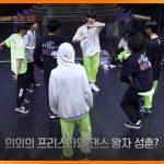 [2회] 댄스배틀?! 화려한 비트박스가 감싸는 아이랜드..★