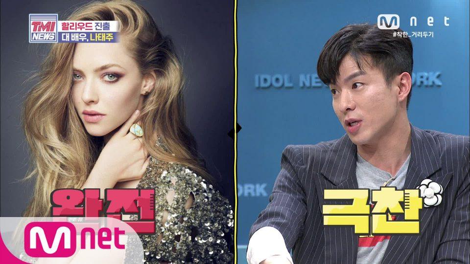 [45회] ★Amazing★ 아만다가 인정한 할리우드 진출 대 배우 나태주!