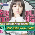 [45회] 여자 아이돌 최초 트로트 음원 발매! 리지!