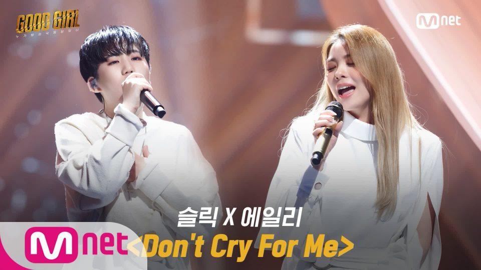 [5회/풀버전] 슬릭 X 에일리 - Don't Cry For Me @두 번째 퀘스트 1R