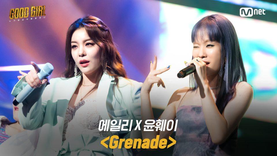 [8회/풀버전] 에일리 X 윤훼이 - Grenade @슈퍼 퀘스트 3R
