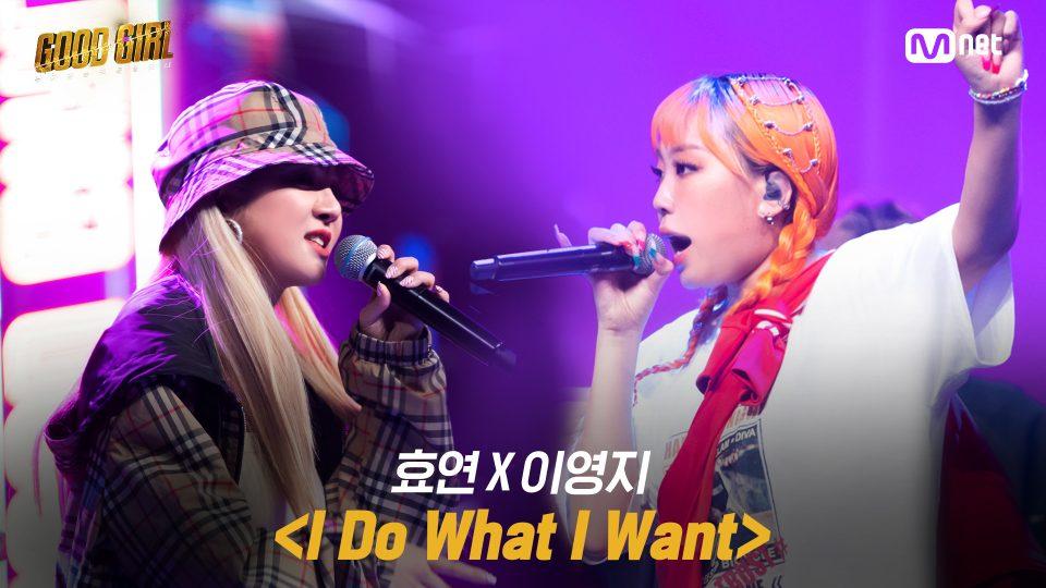 [8회/풀버전] 이영지 X 효연 - I Do What I Want @슈퍼 퀘스트 3R