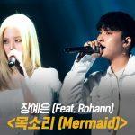 [8회/풀버전] 장예은 - 목소리(Mermaid)(feat. Rohann) @슈퍼 퀘스트 2R