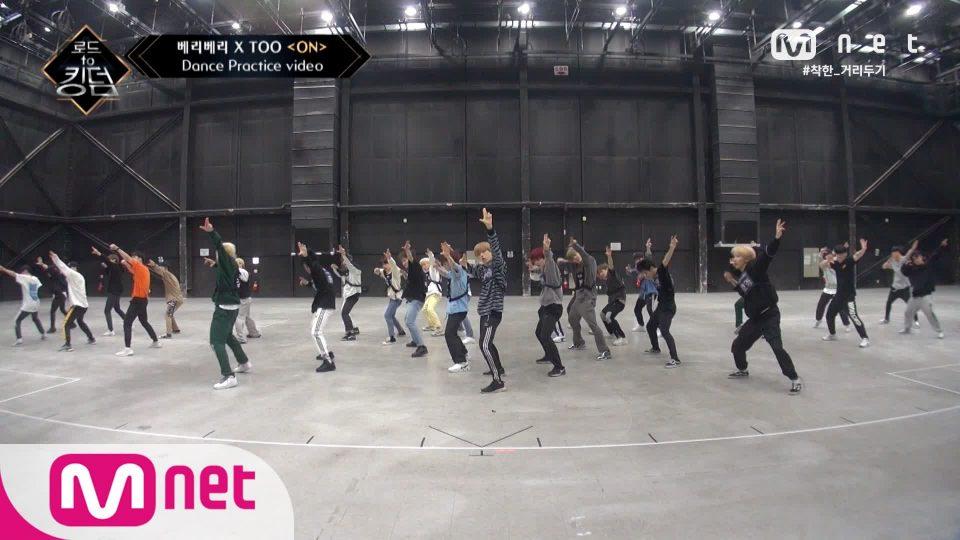 [Dance Practice] ON - 베리베리XTOOㅣ3차 경연