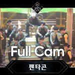 [Full CAM] ♬ Follow (PENTAGON Ver.) - 펜타곤 @3차 경연