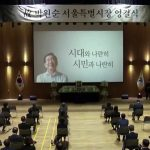 South Korean capital holds funeral for late mayor