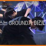 [5회/예고] 댄스는 GROUND가 이긴다?! I-LAND를 향한 강력한 도발, 그 결과는?