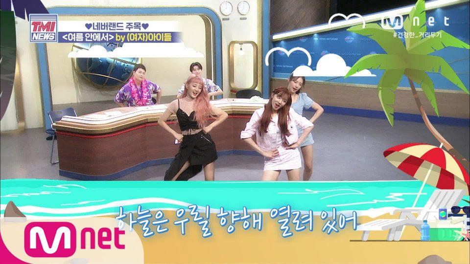 [53회] ☆최초공개☆ '여름 안에서' by (여자)아이들