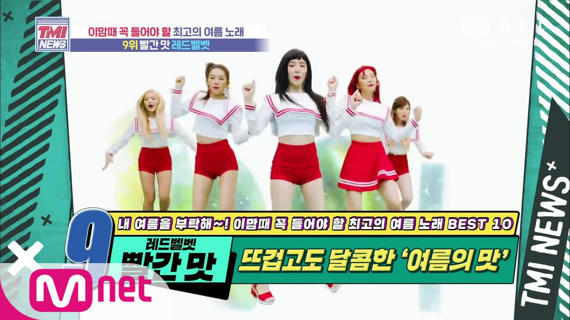 [53회] 뜨겁고도 달콤한 '여름의 맛'! Red Velvet '빨간 맛'