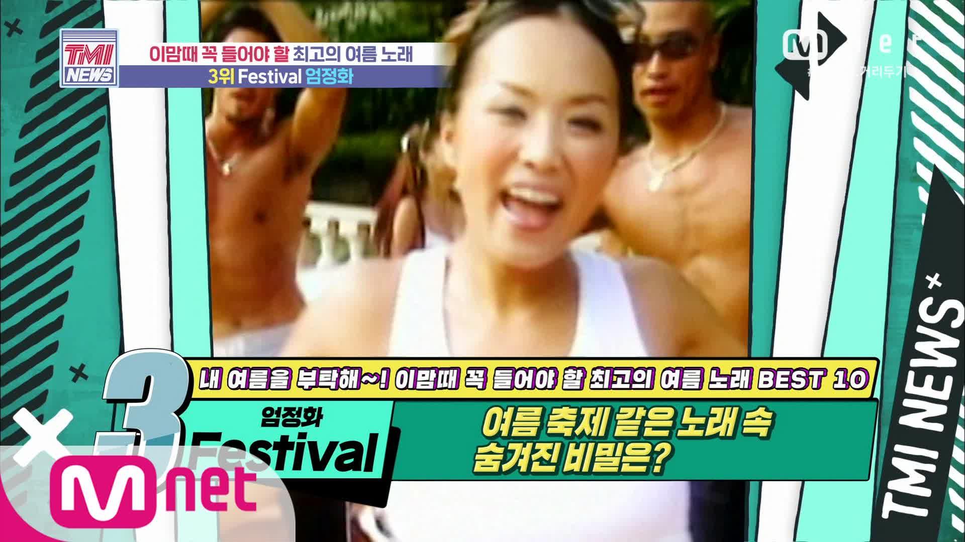[53회] 여름 축제 같은 노래! 엄정화 'Festival'