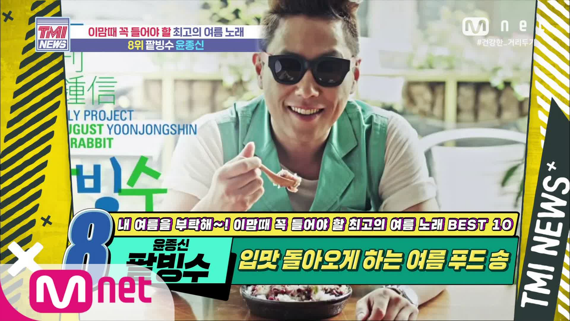 [53회] 입맛 돌아오게 하는 여름 푸드 송! 윤종신 '팥빙수'