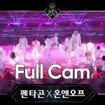 [Full CAM] ♬ Kill This Love(PTG&ONF Ver.) - 펜타곤X온앤오프 @3차 경연